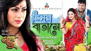 Bari Siddiqui - Nilua Batase   নিলুয়া বাতাসে   সোনা বন্ধু সিনেমা   Bangla Music Video 2017