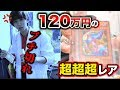 はじめしゃちょーの120万円の遊戯王カードを勝手に売ったらキレる?【ドッキリ】