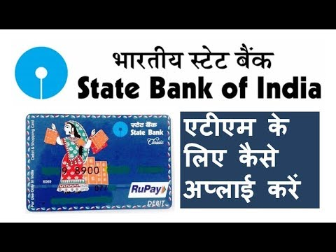 How To Fill Application Form  For ATM Crad In SBI