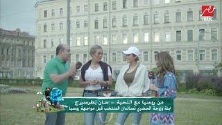 #x202b;حصرياً لـ من روسيا مع التحية.. لقاء خاص مع زوجة عصام الحضري وابنته شدوى#x202c;lrm;