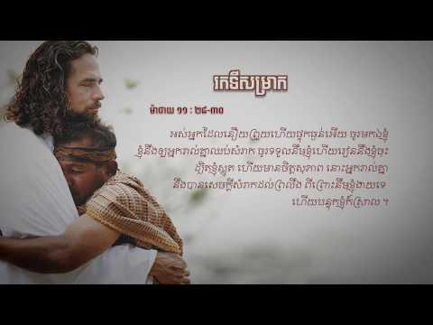 khmer christian songs with lyrics រកទីសម្រាក