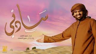 حسين الجسمي - سادتي (حصرياً)   2018