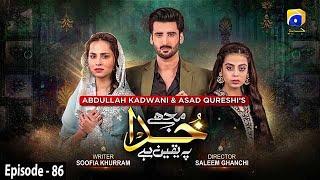 Mujhe Khuda Pay Yaqeen Hai - Episode 86 - 19th April 2021 - HAR PAL GEO