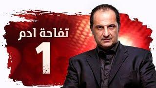 مسلسل تفاحة آدم HD - الحلقة ( 1 ) الأولى / بطولة خالد الصاوي - Tofahet Adam Series Ep01