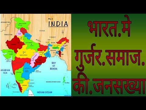 Xxx Mp4 भारत मे गुर्जर समाज की जनसंख्या 3gp Sex