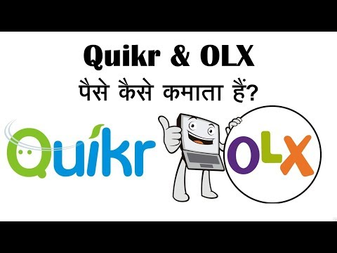 How do Quikr & OLX Earn Money? in Hindi | Business model of Olx and Quikr