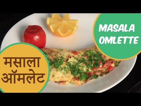 Best Indian Masala Omelette /  भारतीय मसाला आमलेट