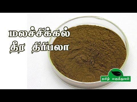 மலச்சிக்கல் தீர திரிபலா | Triphala Churna Benefits in Tamil | Constipation Home Remedies
