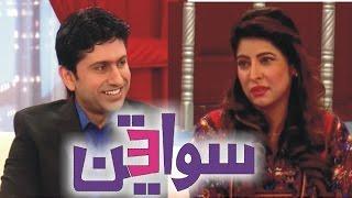Sawa Teen - Ali Mumtaz & Uzma Tahir in Iftikhar Thakur Show