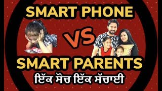 SMARTPHONE VS SMART PARENTS | WHY WE GIVING SMARTPHONES TO OUR CHILDRENS??