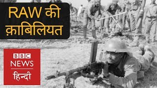 How India's External Intelligence Agency RAW decoded Pakistan's Secret Plans? (BBC Hindi)