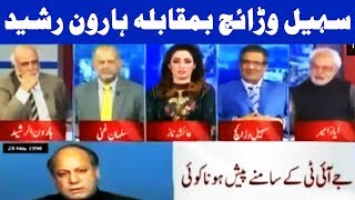 Hussain Nawaz Issue - Haroon Rasheed and Sohail Warraich Have a War of Words