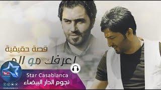Yaser Abd Alwahab & Ali Al Mhmdawi    2015   ياسر عبد الوهاب و الشاعر علي المحمداوي - اعرفك مو الي