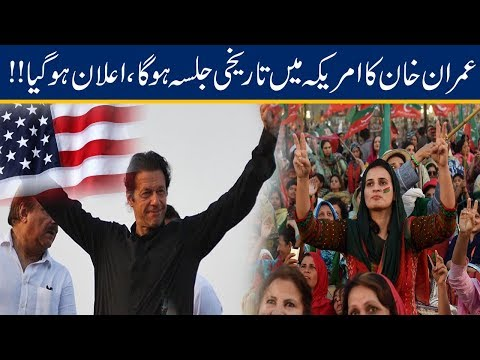 Xxx Mp4 PM Imran Khan Gears Up For Biggest 39 Jalsa 39 In America 3gp Sex