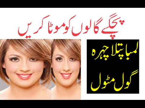 how to make face healthy in urdu, patla chehra bhera kerney ka nuskha