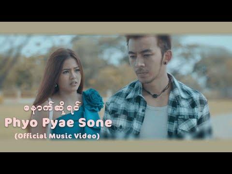 Xxx Mp4 Phyo Pyae Sone ေနာက္ဆိုရင္ Official Music Video 3gp Sex