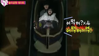 [ENG SUB] We Got Married4 우리 결혼했어요 - Roller Coaster Ride, feels like pain of childbirth! 20150228
