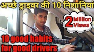 10 good habits for good driver, 10 गलतियां जो एक अच्छे ड्राइवर को नही करना चाहिए।
