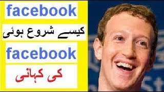 Story of Facebook and it