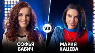 Download Софья Бабич vs Мария Кацева | Шоу Успех Video