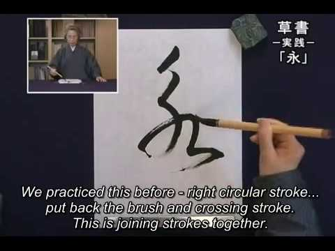 Japanese Calligraphy Lesson by Saiso Shimada (嶋田彩綜)