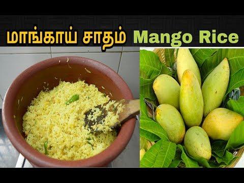 சுவையான மாங்காய் சாதம் செய்வது எப்படி ? Mango Rice Recipe in Tamil