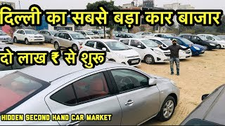 Car Under 2 Lakh | Hidden Second Hand Car Market | Delhi | Real Value