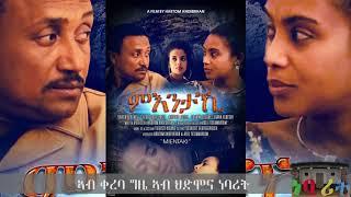 New Eritrean Movies ምእንታኺ ብ ሃብቶም ዓንደብርያን --- Coming Soon --2017