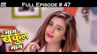 Bhaag Bakool Bhaag - 18th July 2017 - भाग बकुल भाग - Full Episode