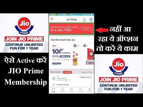 JIO PRIME Membership को कैसे Active करें   नहीं आ रहा ये option तो ये काम करें   