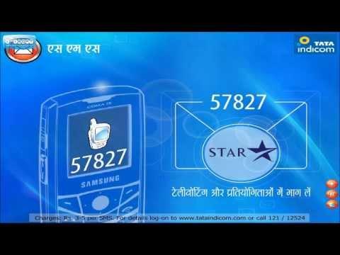 SMS for TATA INDICOM
