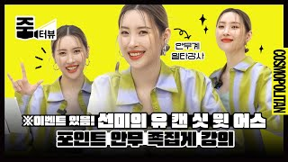 [ENG]💘이벤트 있음! Y2K 컨셉 장인 선미(SUNMI) 신곡 포인트 안무 개인강습🔥 l 줌터뷰