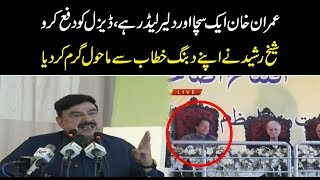 Sheikh Rasheed Blasting Speech today | 10 January 2020