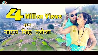 Saunli Jani | सौंली जनि | Latest Garhwali Song | Sahab Singh Ramola | SahabAkanksha Production House