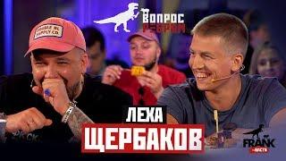 #ВопросРебром - Лёха Щербаков