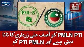 PMLN PTI Ko Asif Ali Zardari Ka Tana Deti Hai Aur PTI PMLN Ko | SAMAA TV | Awaz