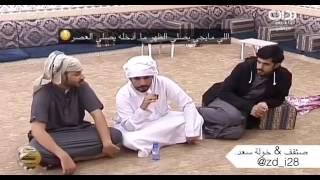 مسوي بيذب ع عبد المجيد  الفوزان بس سعد سدها له هههههه