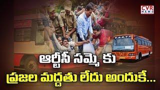 ఆర్టీసీ సమ్మె కు ప్రజల మద్దతు లేదు అందుకే...| Public Response on Telangana RTC Employees Strike|CVR