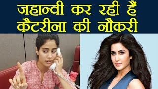 Jhanvi Kapoor is new RECEPTIONIST at Katrina Kaif