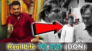 संजू फिल्म का बंदु दादा असल में कौन हैं । Who is the Real Life Bandu Dada of Sanju Movie