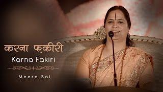 Karna Fakiri   Meera Bhajan