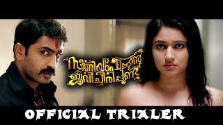 Zacharia Pothen Jeevichirippundu Official Trailer # Lal # Malayalam Movie Official Trailer 2017