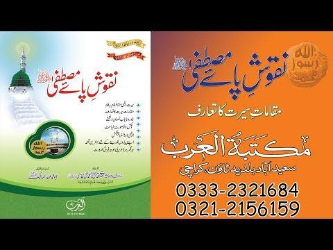 Nuqoosh Pay Mustafa S,A,W by MAKTABA AL ARAB Baldia Town Karachi