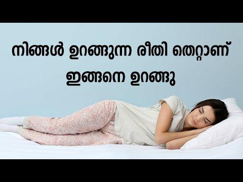 സൗന്ദര്യം ഇരട്ടി ആവാൻ ഇങ്ങനെ ഉറങ്ങു  | How to sleep well, Sleeping positions