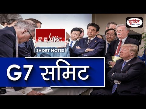 G7 - To The Point