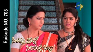 Seethamma Vakitlo Sirimalle Chettu | 4th December 2017  | Full Episode No 703| ETV Telugu