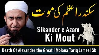 How Alexander The Great Died? سکندر اعظم کی موت - Molana Tariq Jameel Latest Bayan 19 September 2019