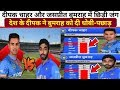 दीपक चाहर ने खेले है 7 टी20, देखें 7 मैचों के बाद चाहर और बुमराह में कौन है खतरनाक