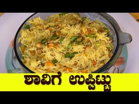 shavige uppittu in kannada shavige pulao recipe  Vermicelli Upma Shavige bath semiya upma