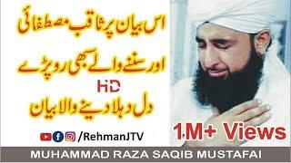 Hazoor ka Rula Dene Wala Waqiya Emotional Bayan Of Raza SaQib Mustafai latest